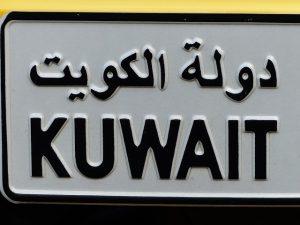 Kuwait license plate.